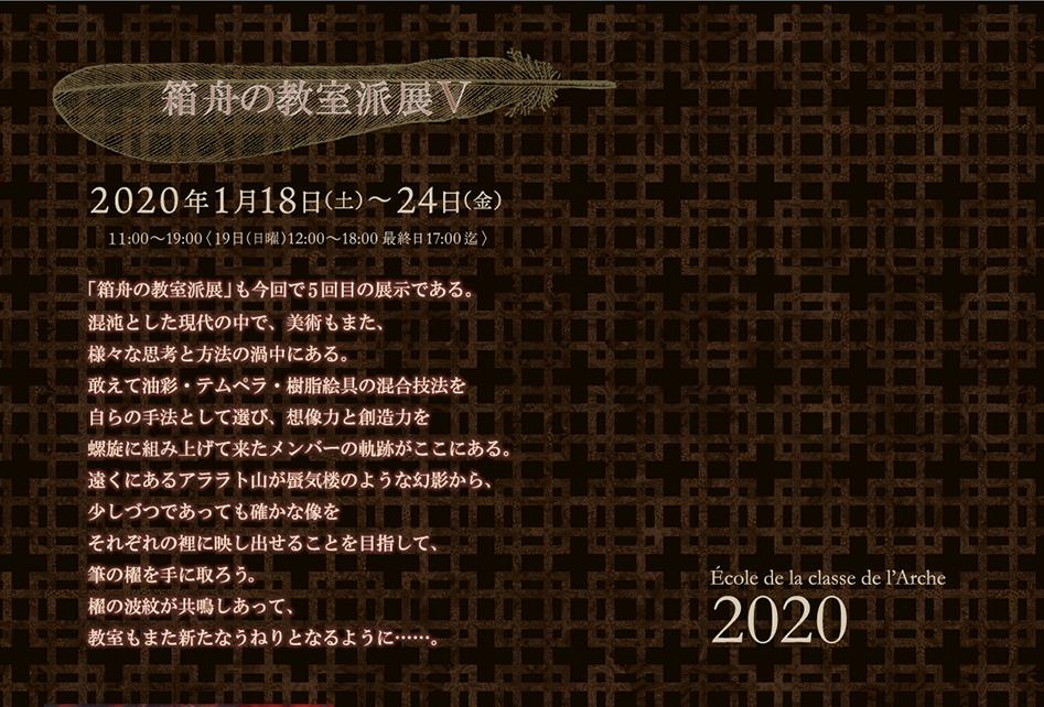 2020hakobune-S.jpg